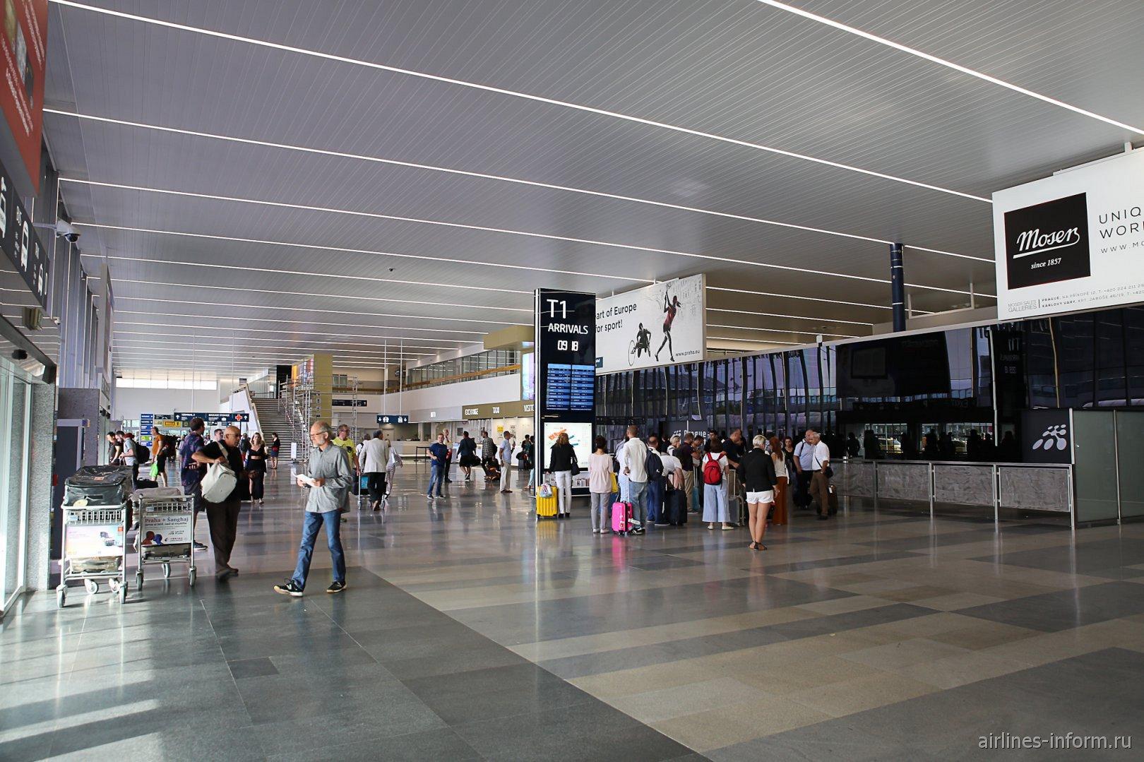 Зона прилета в терминале 1 аэропорта Праги