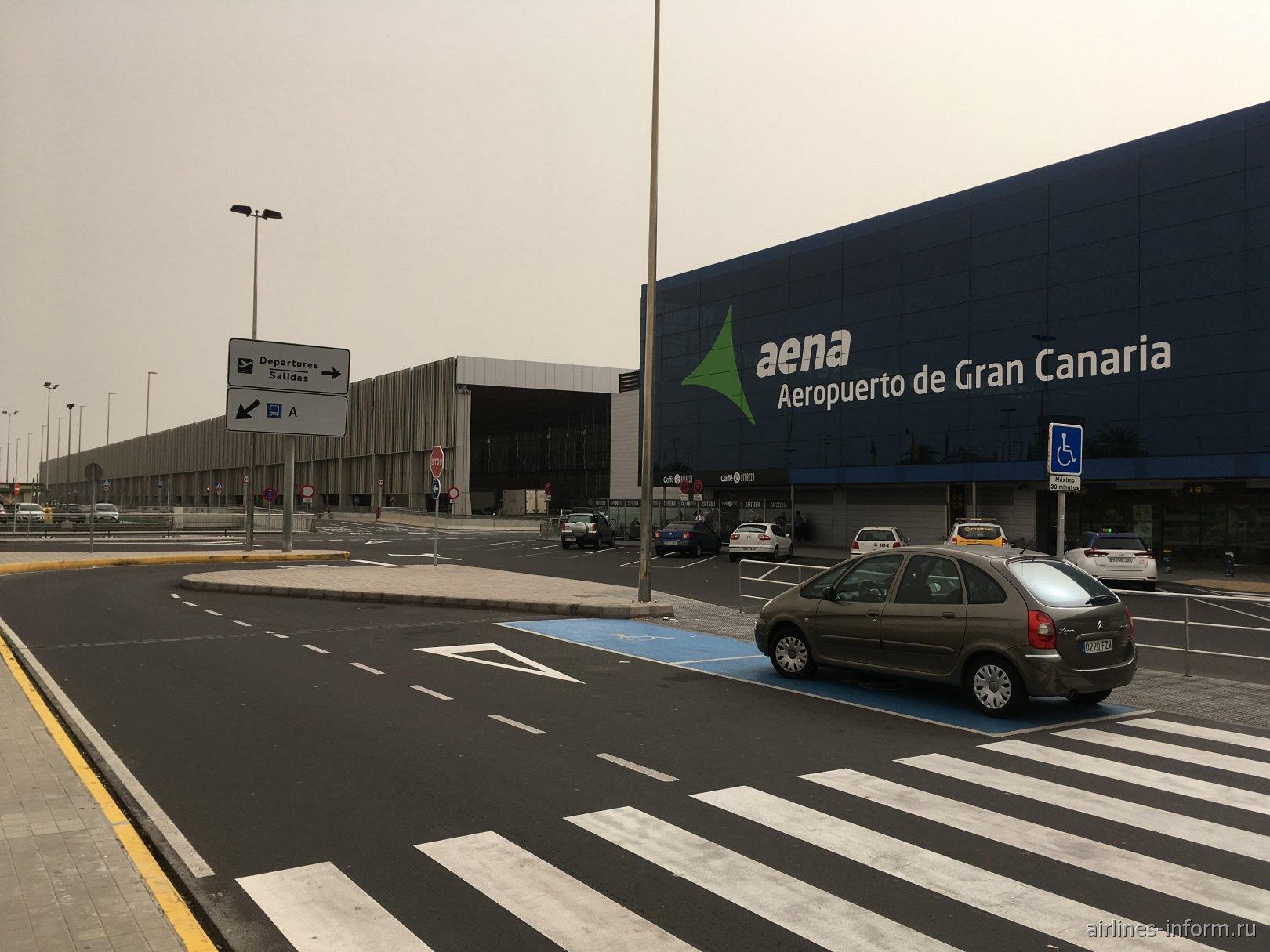 Вид на пассажирский терминал аэропорта Гран-Канария со стороны привокзальной площади