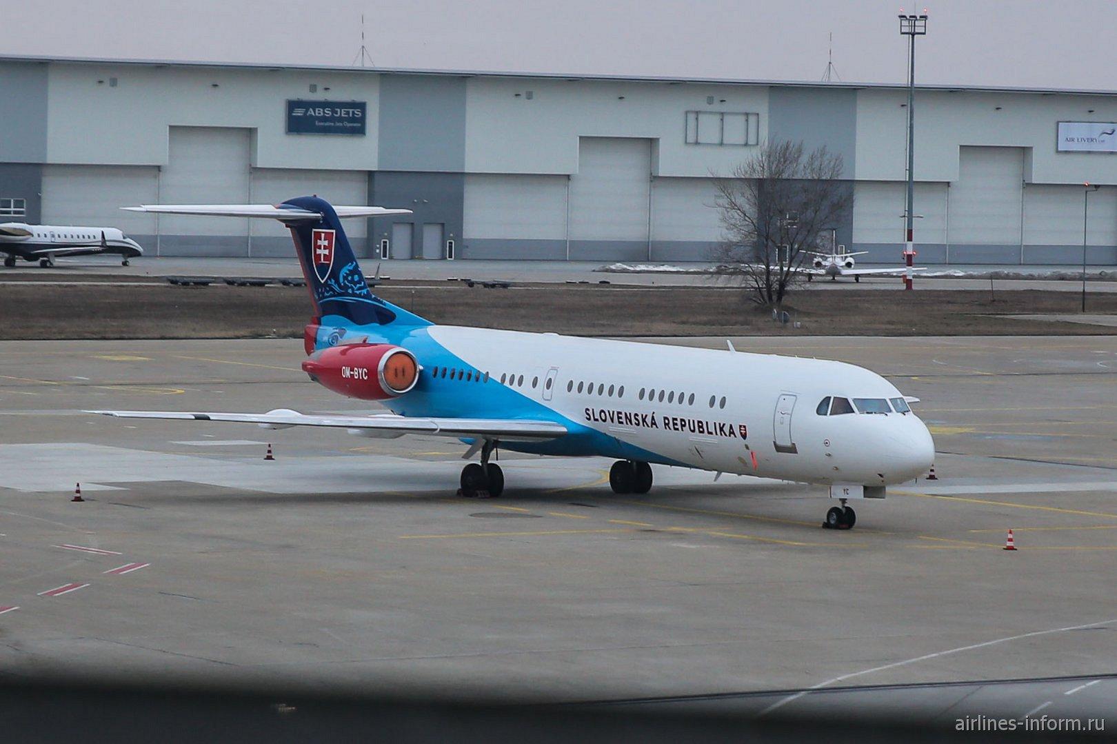 Фоккер-100 с номером OM-BYC правительственного авиаотряда Словакии