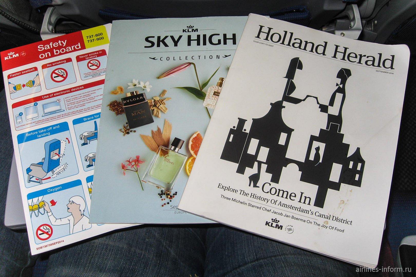Бортовые журналы на рейсе авиакомпании KLM