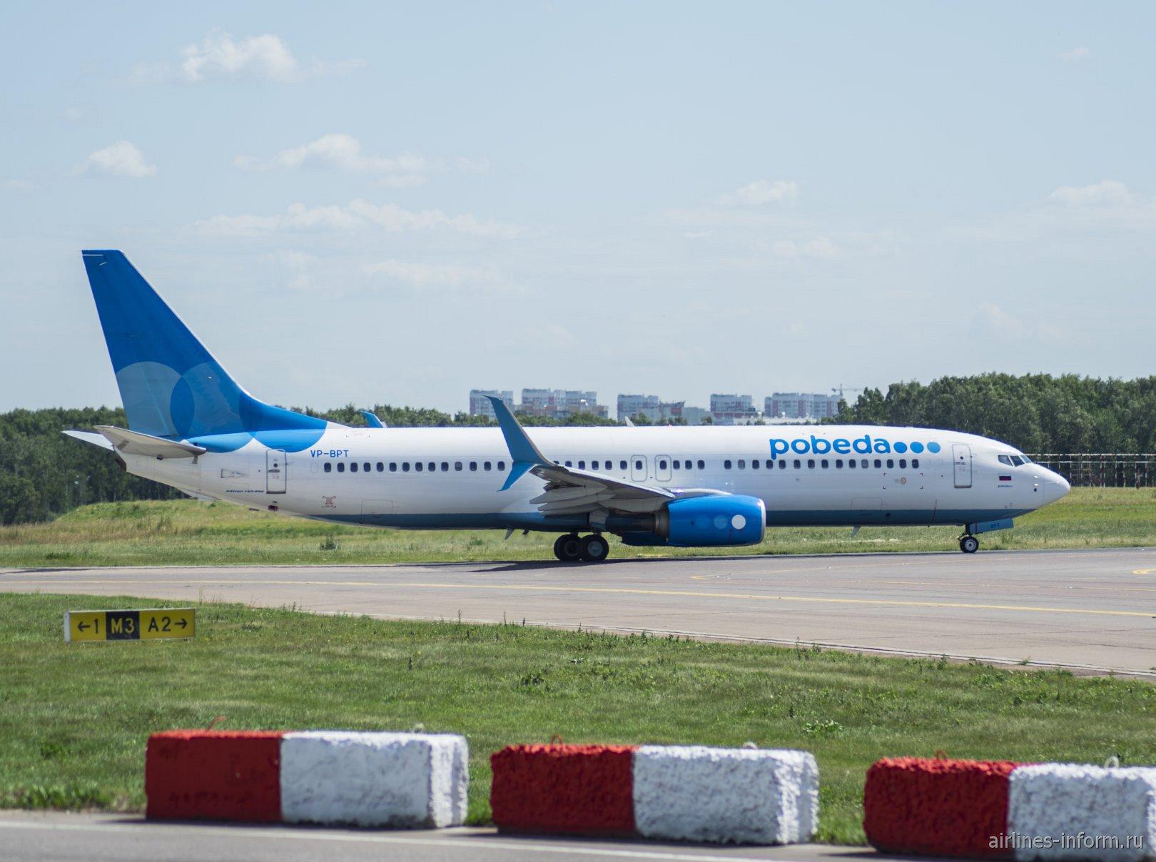 Авиалайнер Боинг-737-800 VP-BPT авиакомпании