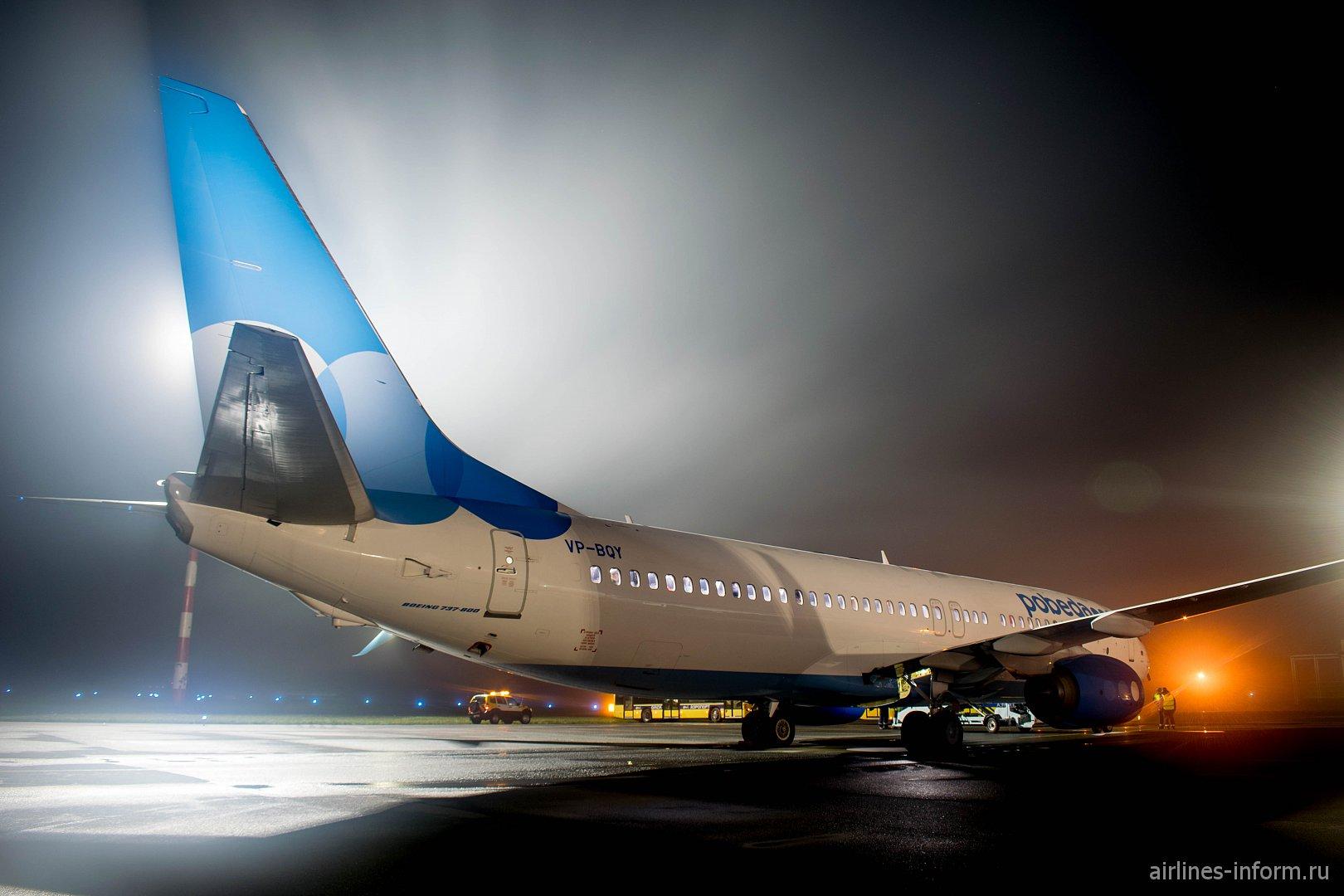 "Боинг-737-800 авиакомпании ""Победа"" в тумане в Омском аэропорту"