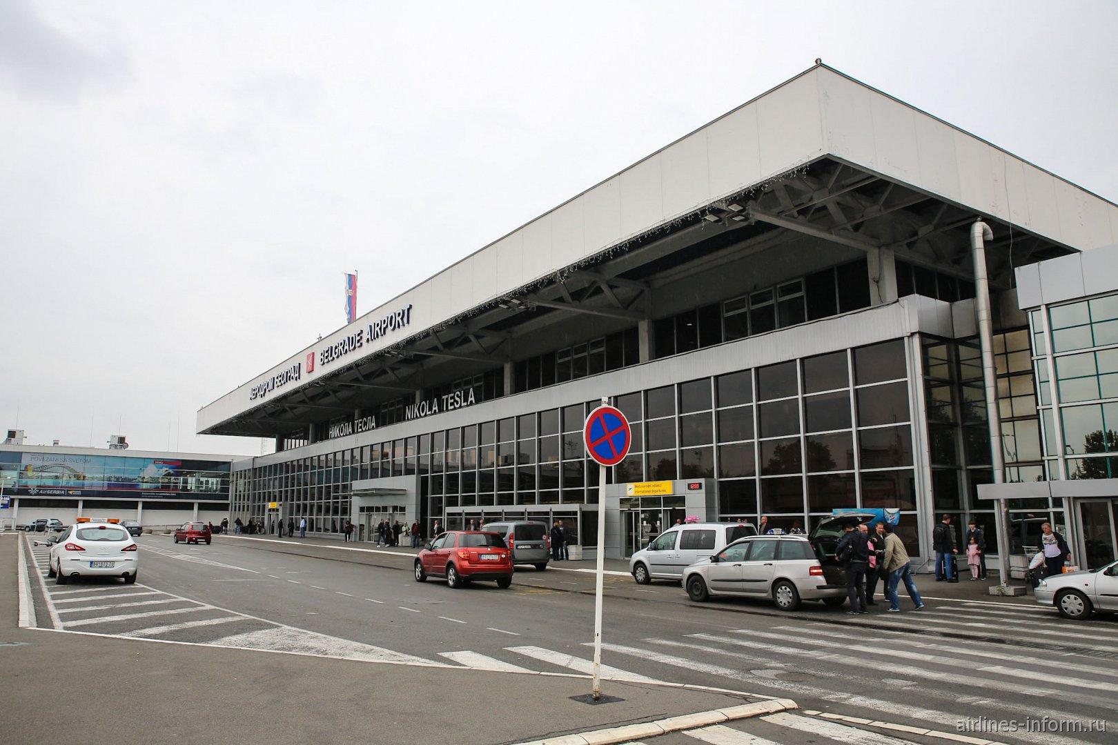 Пассажирский терминал аэропорта Белград Никола Тесла