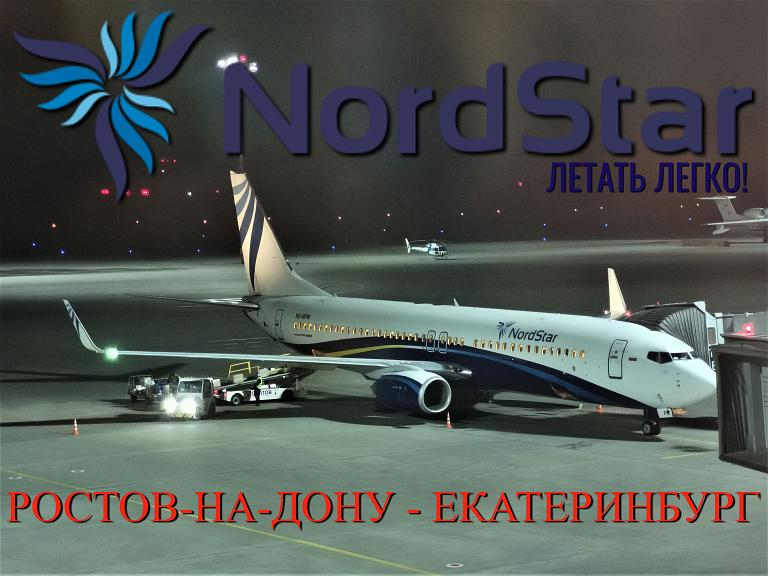 NordStar: Ростов-на-Дону - Екатеринбург