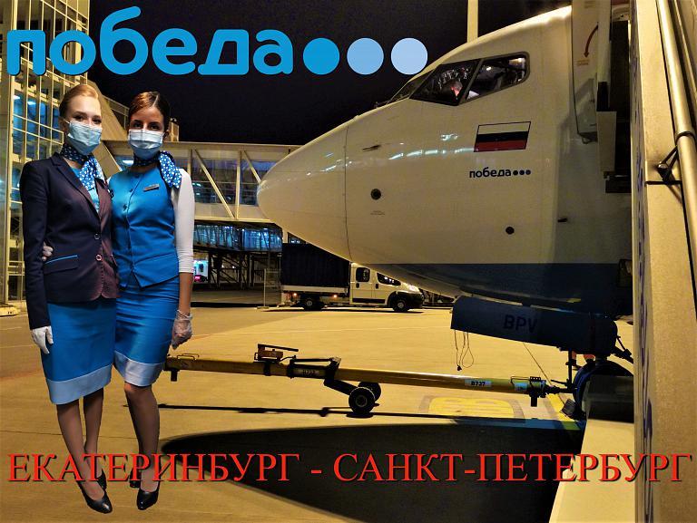 Победа: Екатеринбург - Санкт-Петербург. БОНУС: подготовка бортпроводников. Рейтинг аэропортов и авиакомпаний 2020