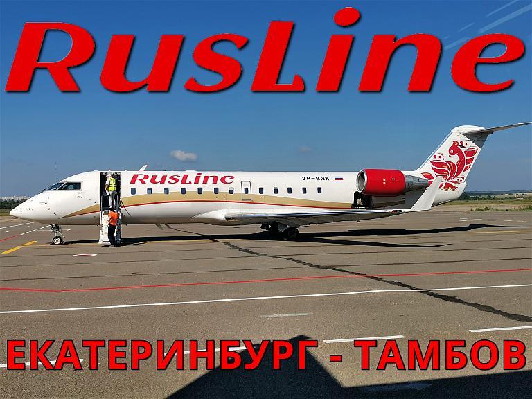 Фотообзор аэропорта Тамбов Донское