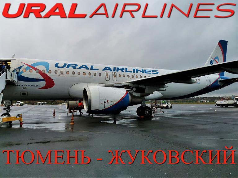 Уральские авиалинии: Тюмень - Москва