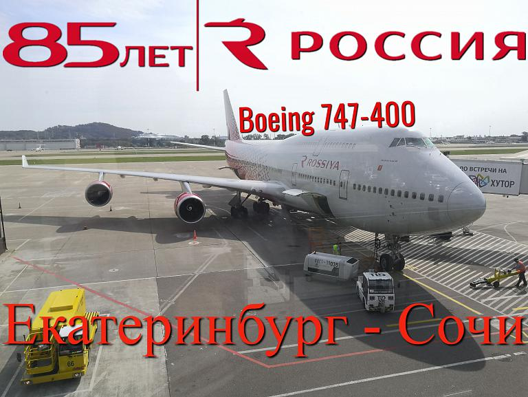 Россия: Екатеринбург - Сочи