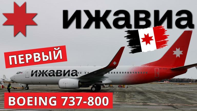 Первый Boeing 737-800 а/к