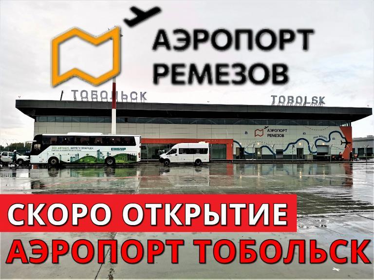 Фотообзор аэропорта Тобольск Ремезов