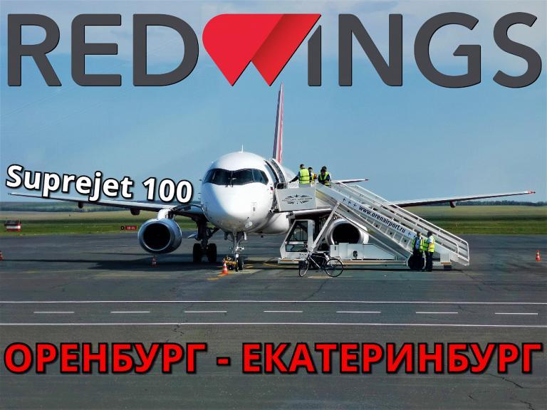 Red Wings: Оренбург - Екатеринбург