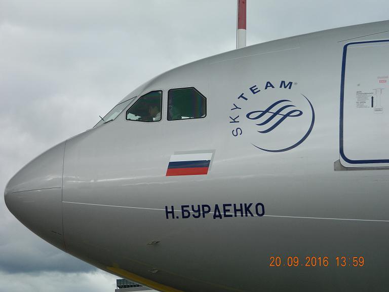 Магадан-Москва.
