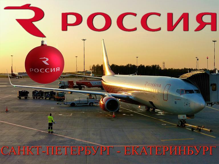 Россия: Санкт-Петербург - Екатеринбург. Лазер
