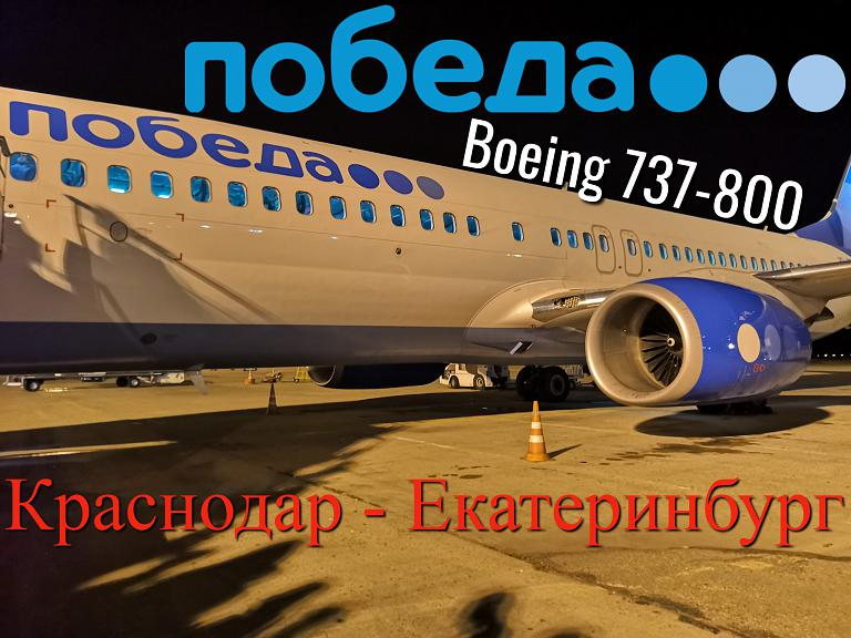 Победа: Краснодар - Екатеринбург. Снимать запрещено!