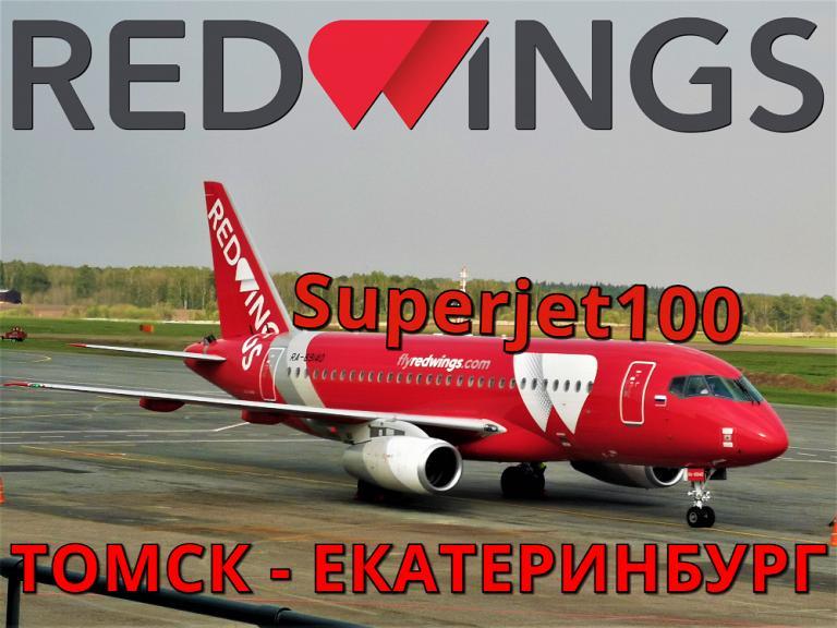 Red Wings: Томск - Екатеринбург