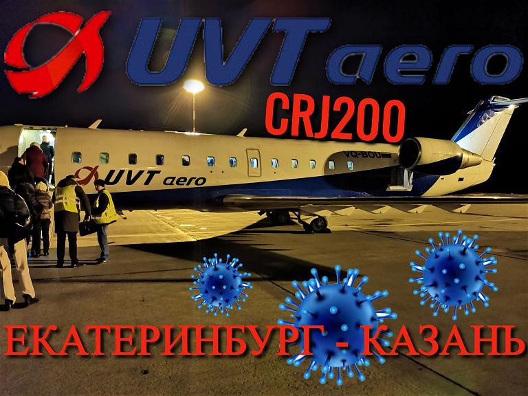 Фотообзор авиакомпании ЮВТ-Аэро (UVT-Aero)