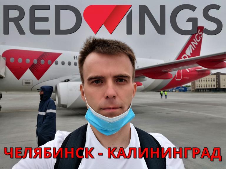 Red Wings: Челябинск - Калининград. Первый рейс