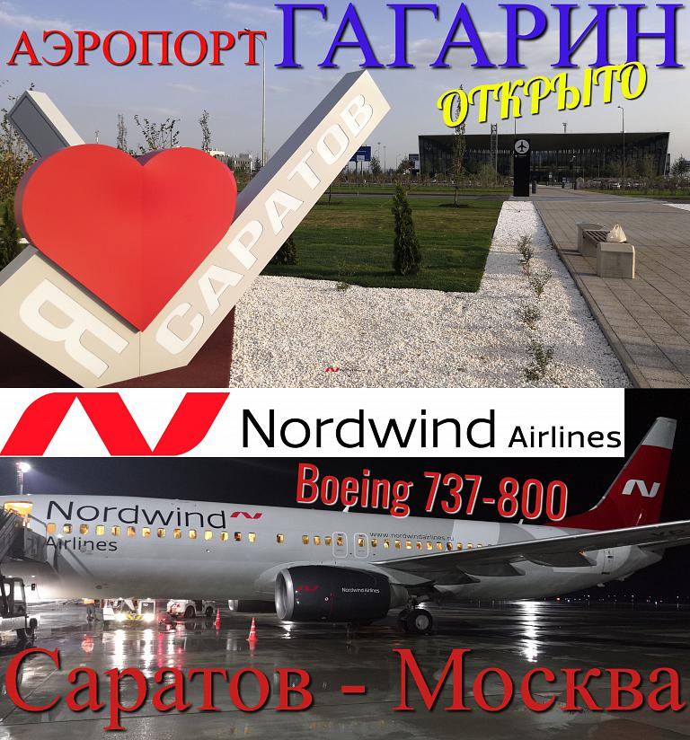 Nordwind: Саратов - Москва. Новый а/п Гагарин