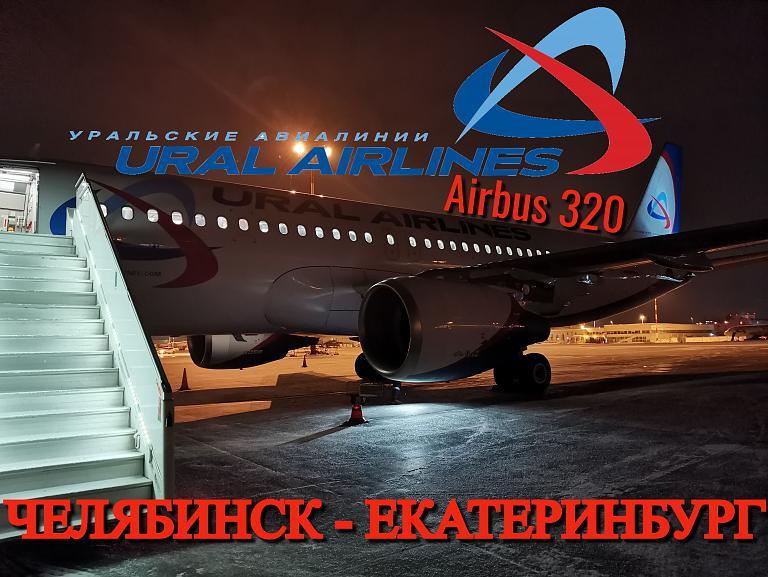 Уральские авиалинии: Челябинск - Екатеринбург. Один на рейсе!