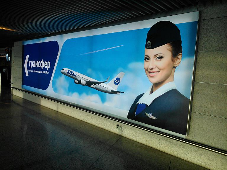 Сургут (SGC) - Москва (VKO) с UTair