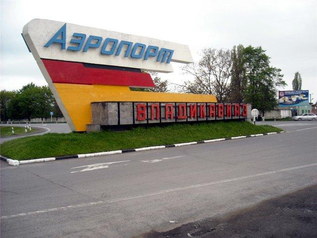 Фотообзор аэропорта Владикавказ Беслан