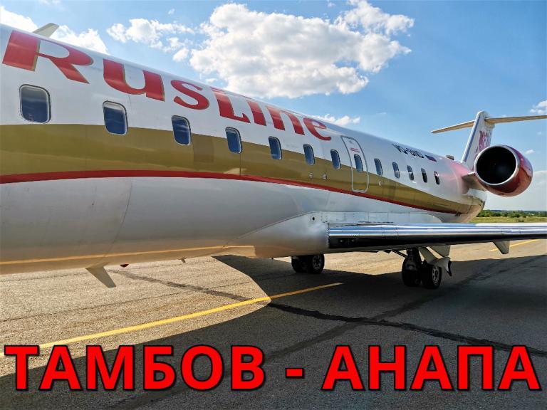 Фотообзор аэропорта Анапа Витязево