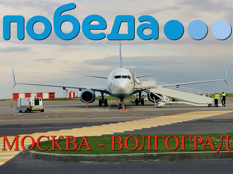 Победа: Москва - Волгоград