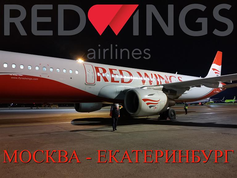 Red Wings: Москва - Екатеринбург