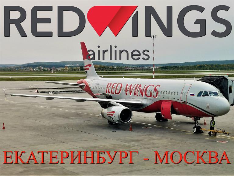 Red Wings: Екатеринбург - Москва. Снимать запрещено!