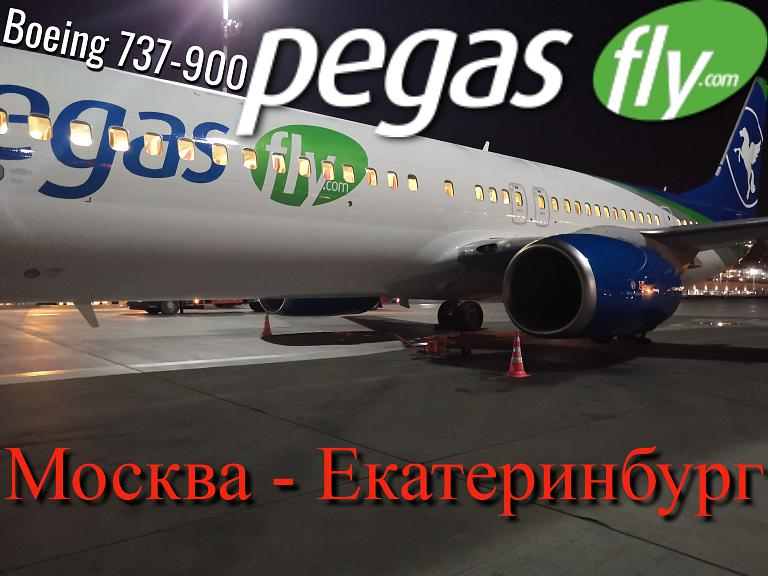 Pegas Fly: Москва - Екатеринбург