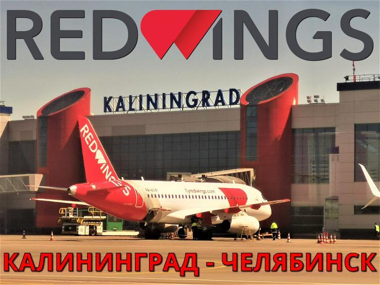 Red Wings: Калининград - Челябинск. Первый рейс