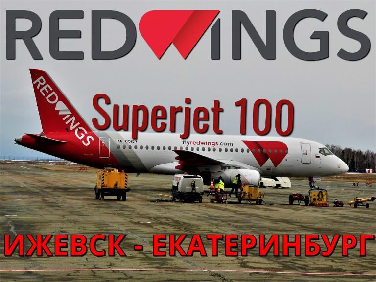 Red Wings: Ижевск - Екатеринбург. Бонусы: Боинг 737-800 и Ту-134 Ижавиа