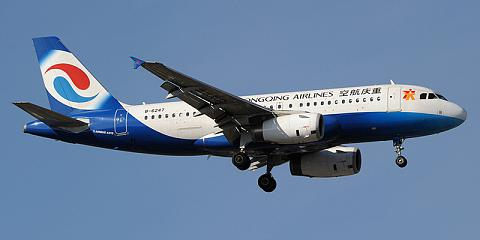 Chongqing Airlines. Airline code, web site, phone, reviews and opinions.