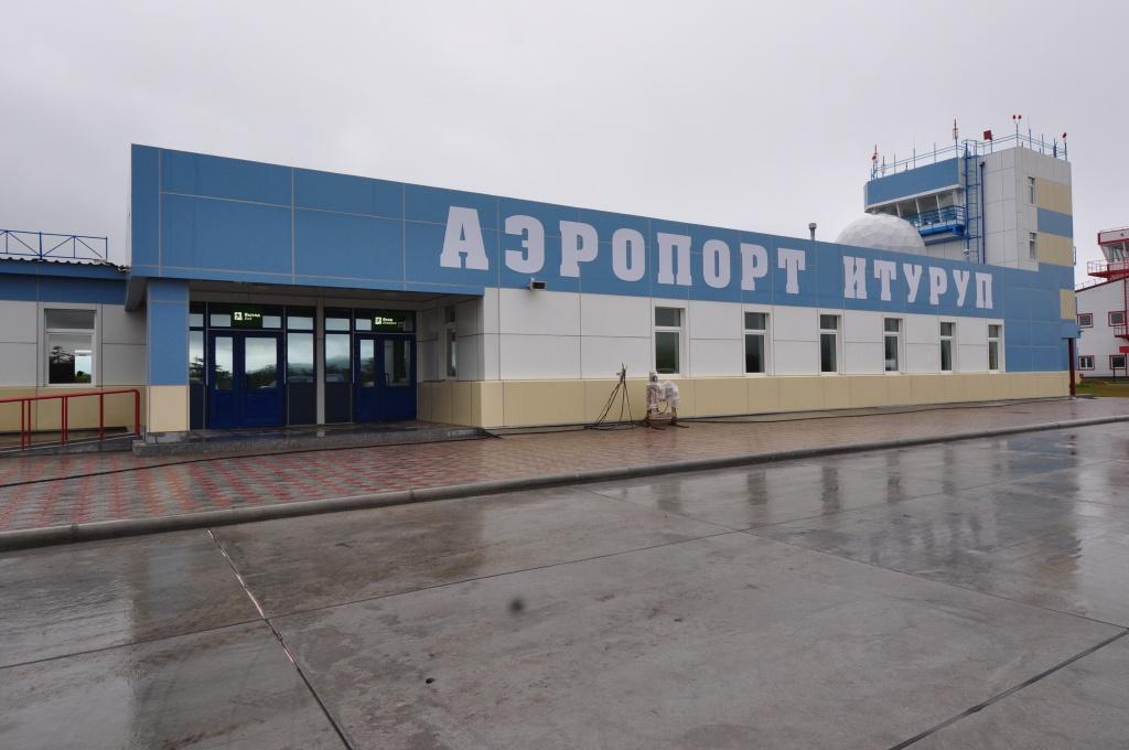 Пассажирский терминал аэропорта Итуруп